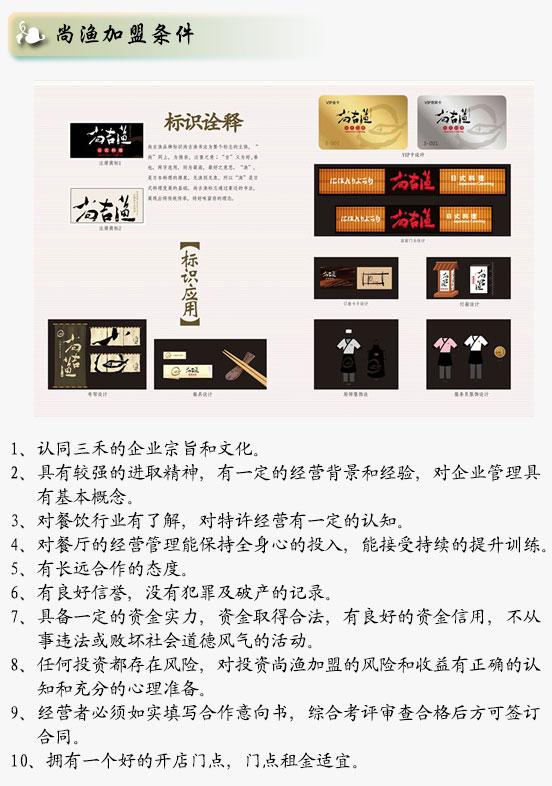 回转寿司加盟条件_三禾尚渔餐饮加盟